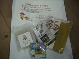 沖縄からの贈り物