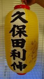 久保田利伸さんちょうちん